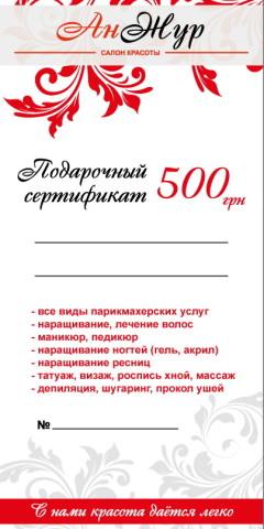 cert_2-500